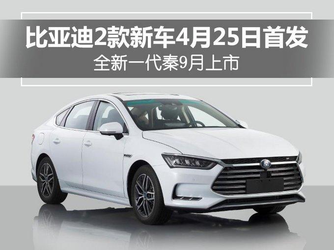 比亚迪2款新车4月25日首发 全新一代秦9月上市
