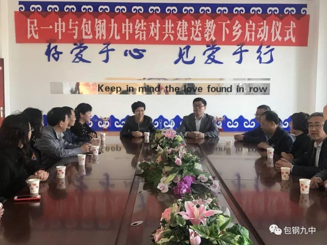 包钢九中骨干教师华东师大培训学成归来_手机搜狐网
