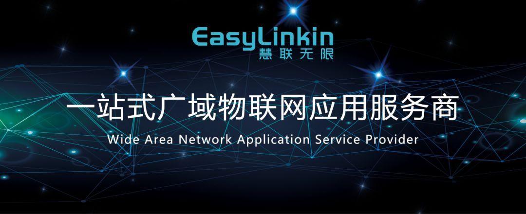 慧联无限深耕广域物联网产业,完成B轮融资1.5亿元