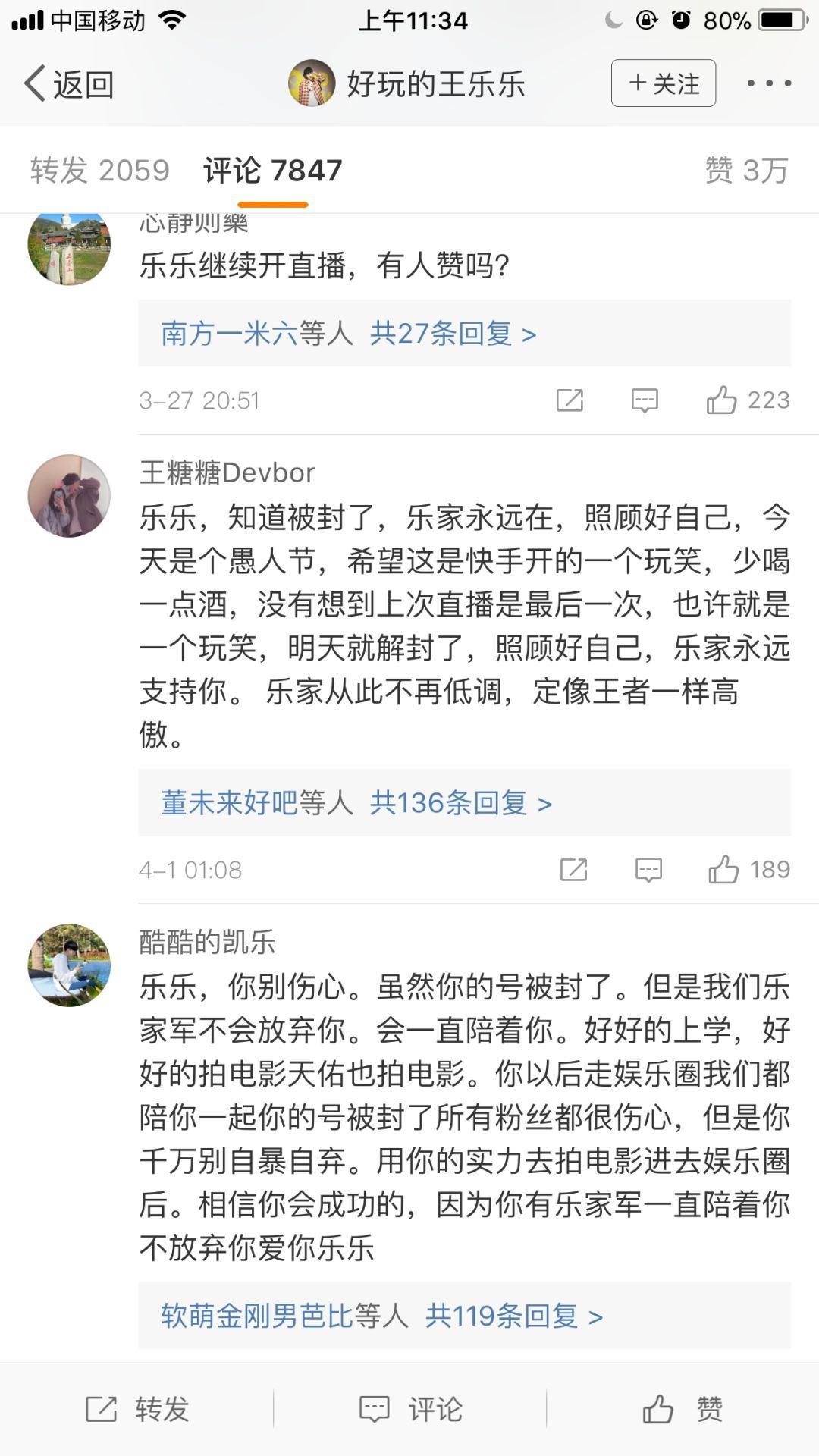 央视点名批评,杨清柠王乐乐被封杀,真正的内幕是