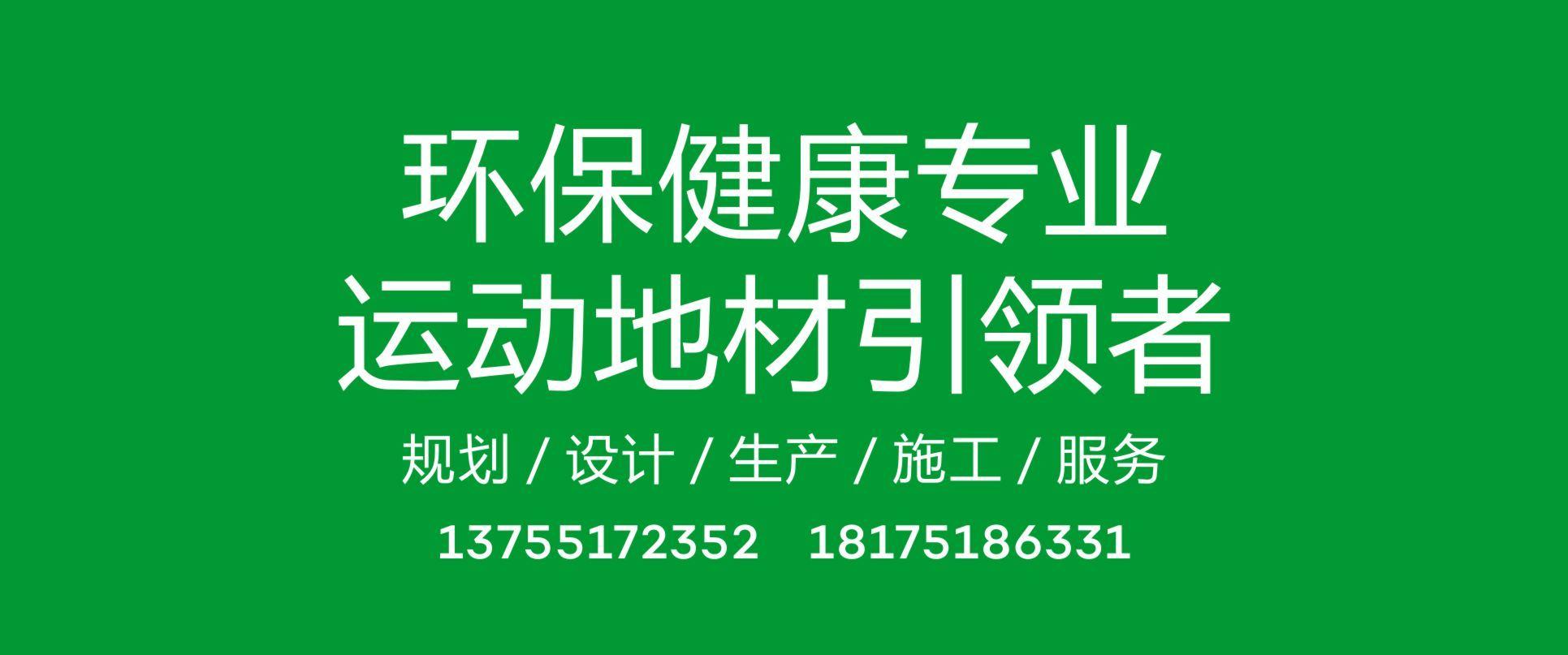 湖南知名体育品牌 - 湖南尚恒体育设施工程有限公司