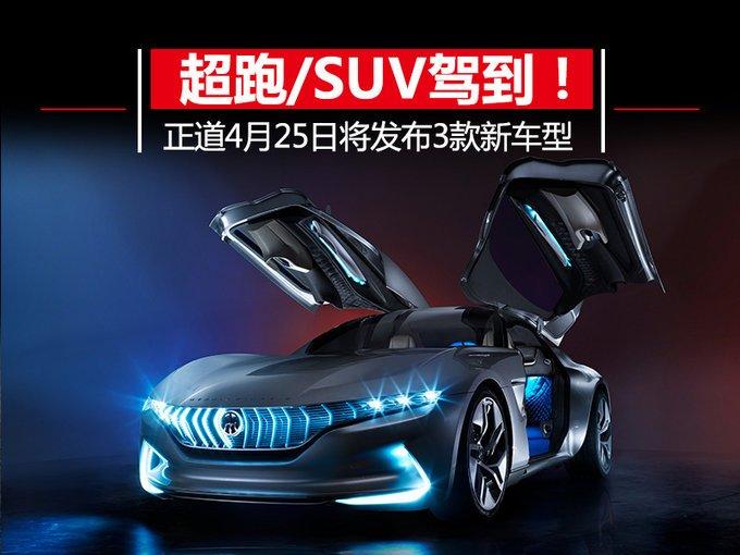 超跑/SUV驾到!正道4月25日将发布3款新车型
