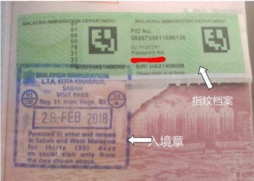 提醒!【入境马来西亚沙巴必须办理入境手续】