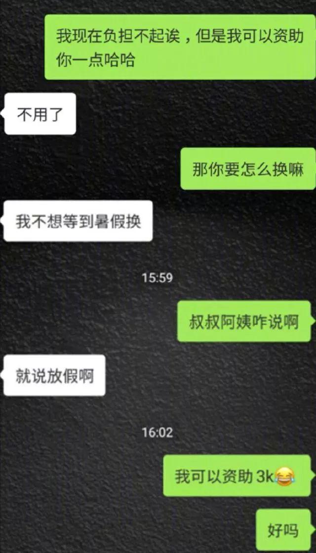"""""""连个iPhoneX都不送,还想跟我谈恋爱?"""""""