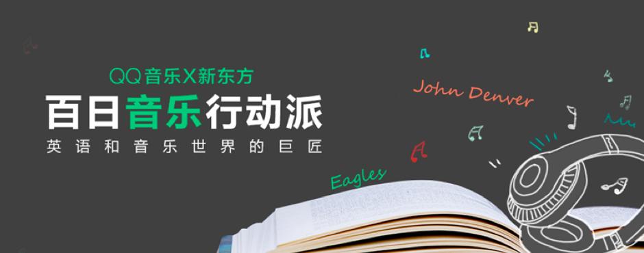 """新东方联合QQ推出""""百日音乐行动派""""电台,首期推出10首英文歌曲赏析"""