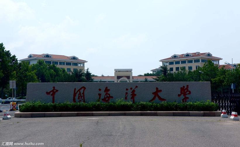中国海洋大学出国留学项目