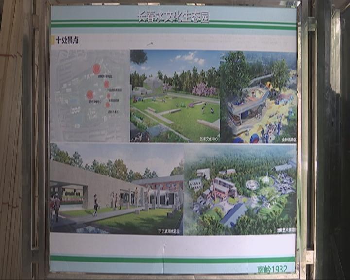 长春水文化生态园:主体工程已基本完工 10月1日正式开放图片