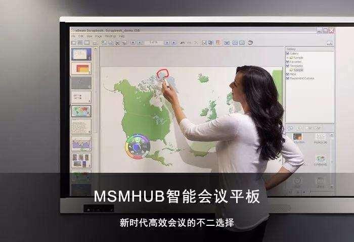 网动未来, 会议平板将会在商用领域大放异彩