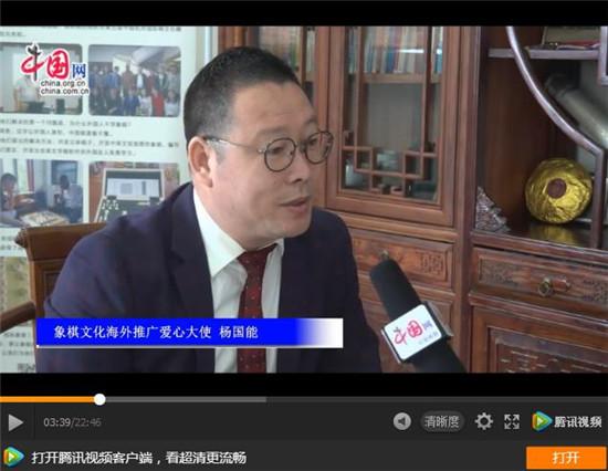 專訪象棋海外推廣愛心大使--楊國能