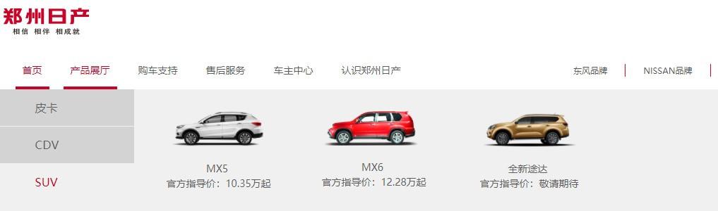 """""""小途乐""""4月12日上市能否带郑州日产翻身?"""