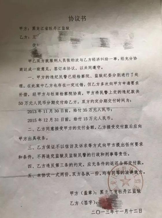 黑龙江一犯人狱中网恋诈骗数百万,还有狱警帮他跑腿买