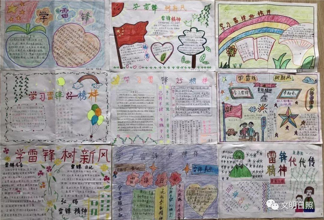 东港区古城小学学雷锋活动月学生手抄报作品.