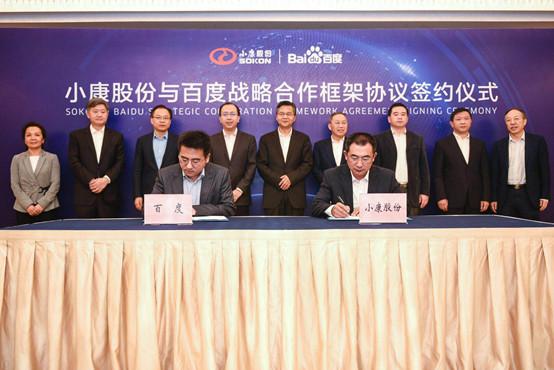 百度与小康股份签署战略协议 双方将在自动驾驶、车联网等领域深度合作