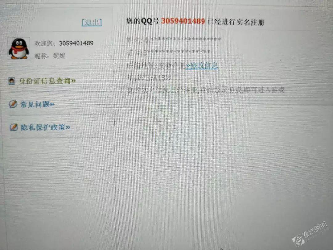 防沉迷號碼大全610527_防沉迷姓名號碼大全_游戲防沉迷號