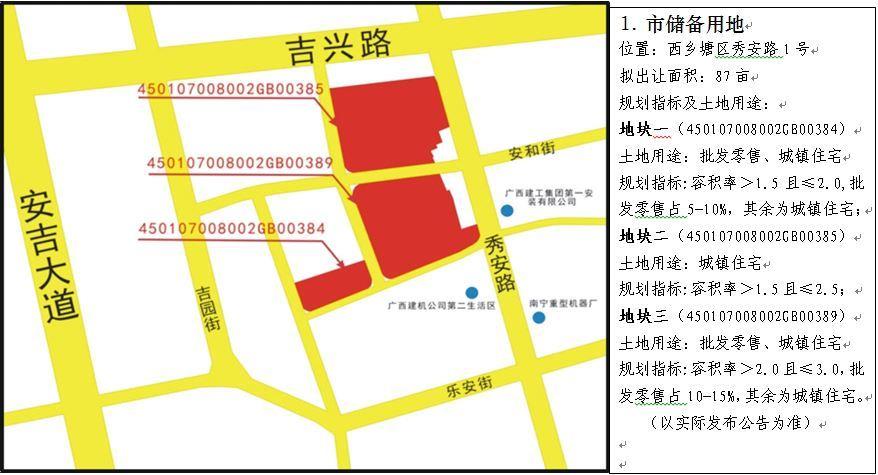 南宁市国土资源局近期国有建设用地使用权出让信息发布