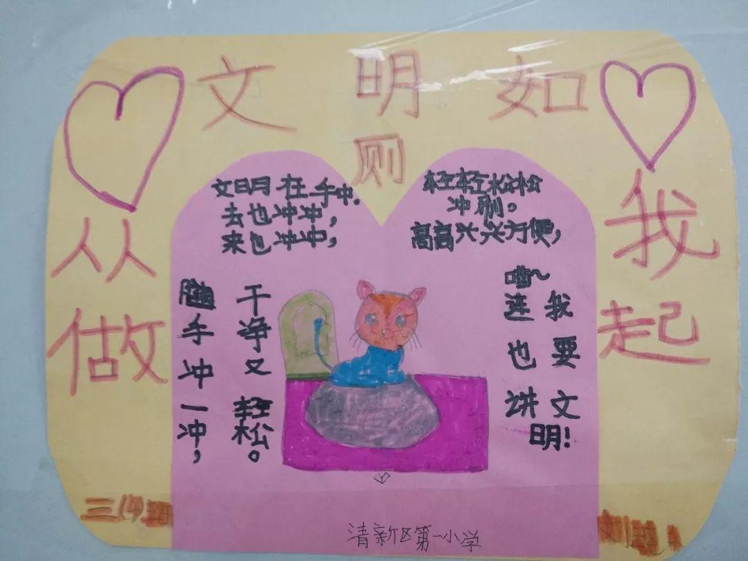 绘制漫画,手抄报以及号召学生自己编写,制作厕所文明标语牌等多种活动图片