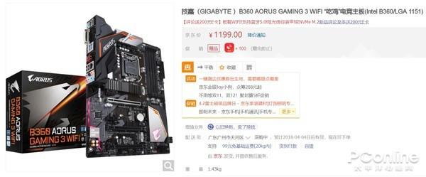 推荐主板1:技嘉 b360 aorus gaming   wifi