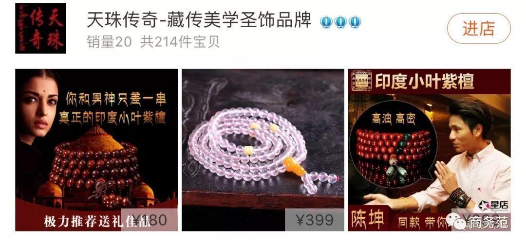 888ddf1b4b5 为了推广天珠,杨子也是rio努力。开了网店,售价从几百到几十万不等,不过少有人问津,范主看了一下销量,买的人不多