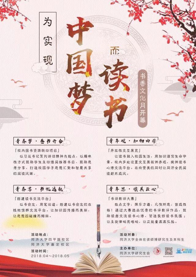 书香文化月 | 为实现中国梦而读书