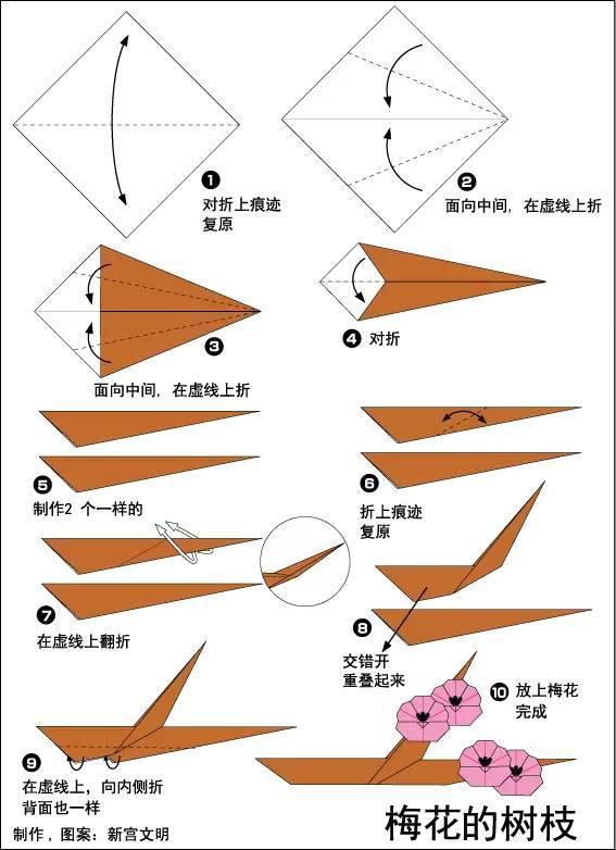 三角折纸花瓶步骤 图解