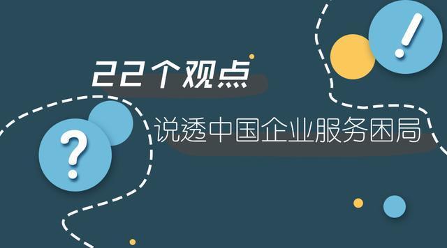 22个观点说透中国企业服务困局!