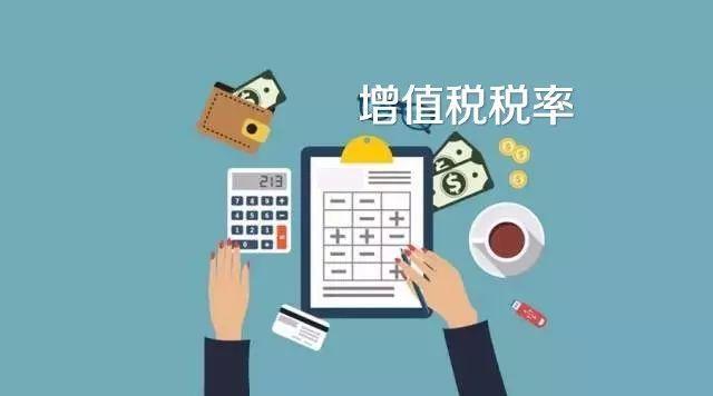 财政部 税务总局印发通知调整增值税税率