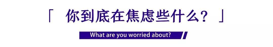 现代人到底都在焦虑些什么?