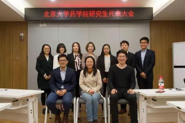 北京大学药学院召开2018年研究生代表大会