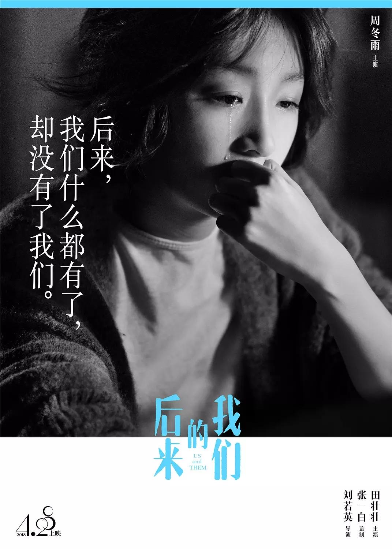 很色的电影_刘若英《后来的我们》爆黑白版海报,设计简单却更扎心!