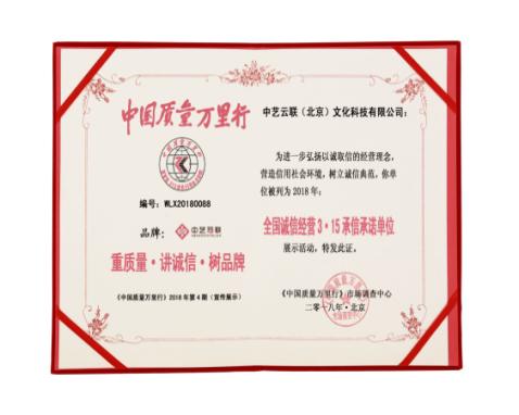 """中艺云联被评为2018年""""全国诚信经营3.15承信承诺单位"""""""