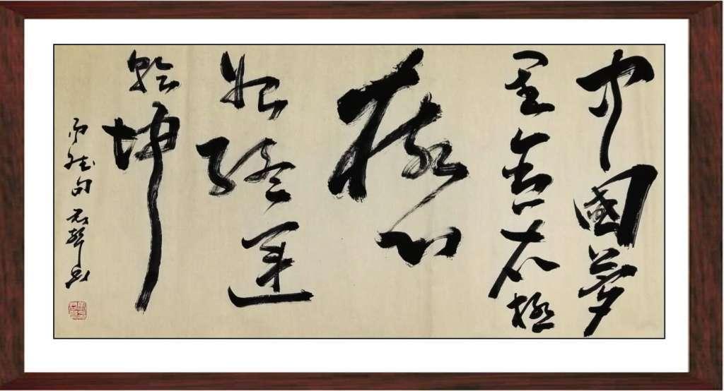 马君声书法作品:中国梦里含太极核心始终运乾坤