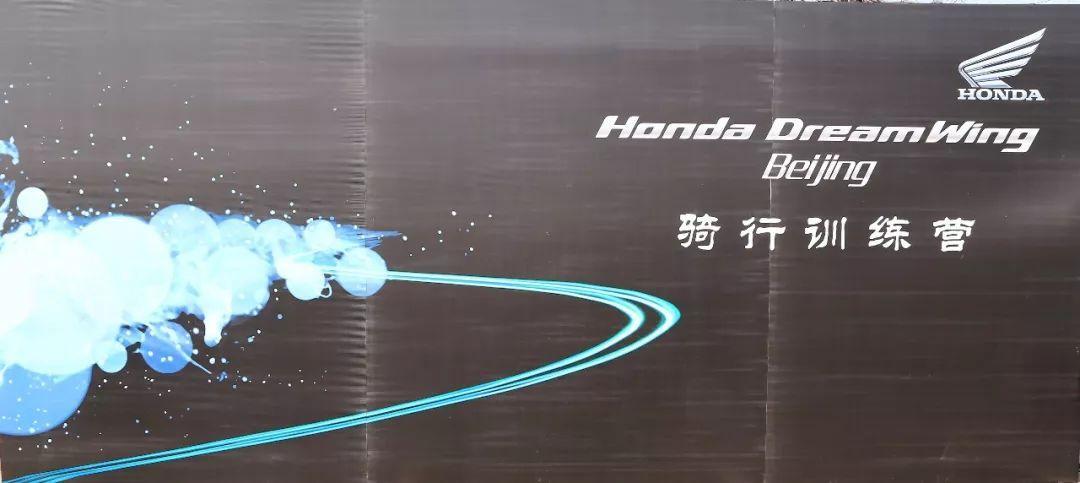 来自日本本田的安全驾驶理念!HondaDreamWing北京店安驾培训纪实