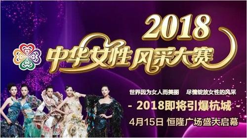 2018中华女性风采大赛杭州赛区第一场