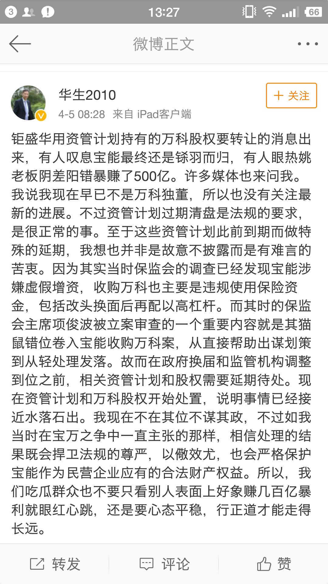 前万科独董华生:宝能涉虚假增资,收购万科违规使用险资