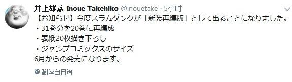 井上雄彥發福利:《灌籃高手》新裝再編版來了-TopACG