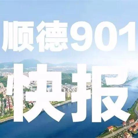 顺德容桂gdp_2018顺德GDP3163亿元,昆山GDP3875亿元 差距扩大,昆山保持领先