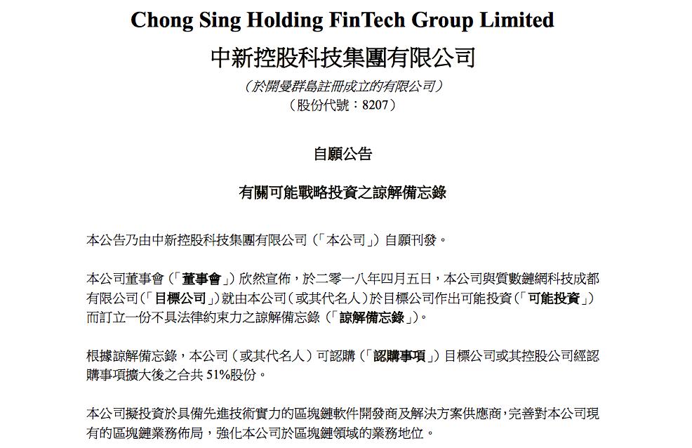 中新控股:拟认购区块链软件初创企业质数链网科51%股份