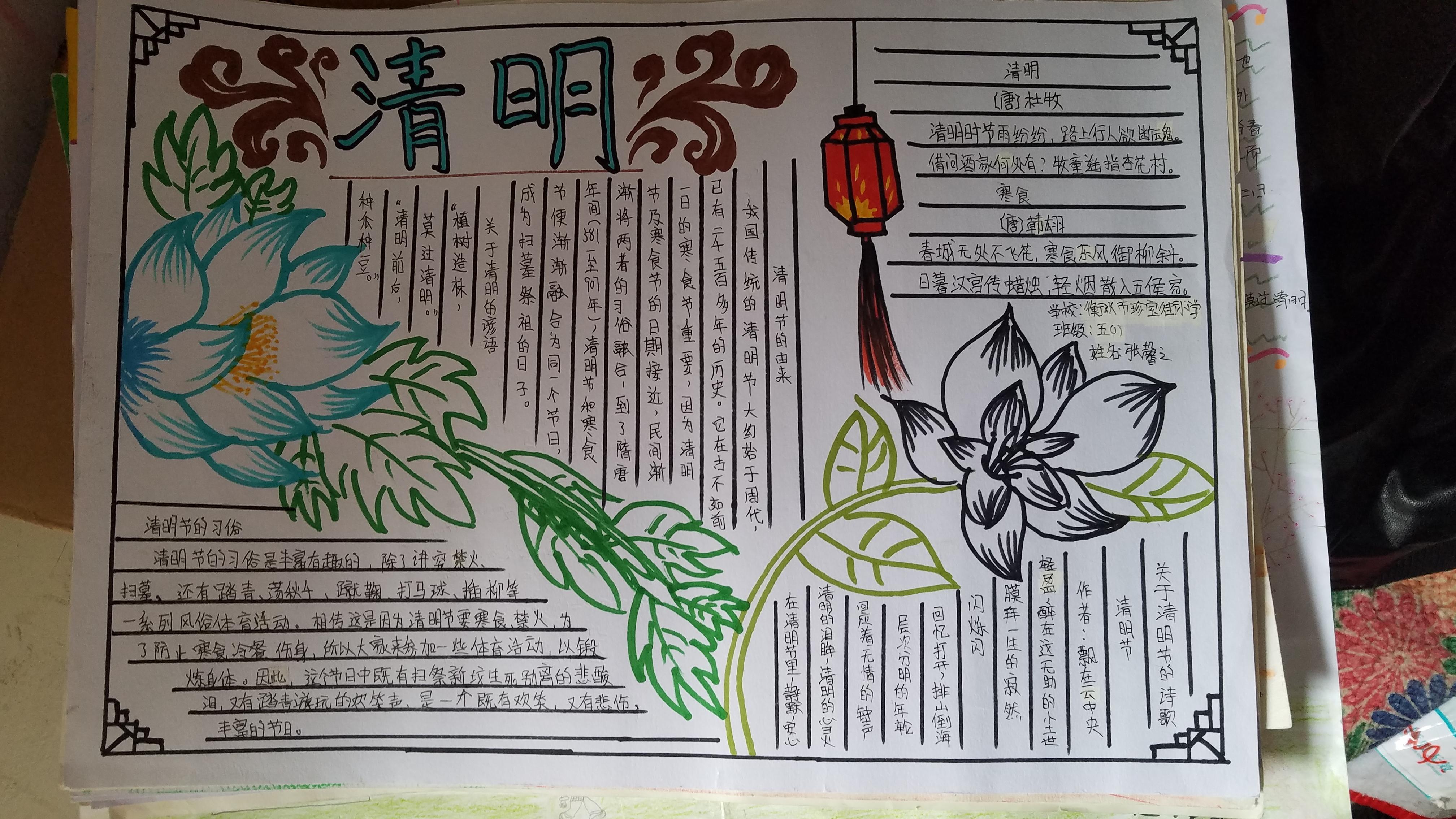 清明节前孩子们设计的手抄报