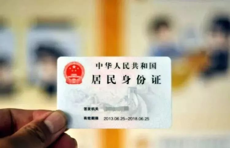 有效期_发给有效期五年的居民身份证.