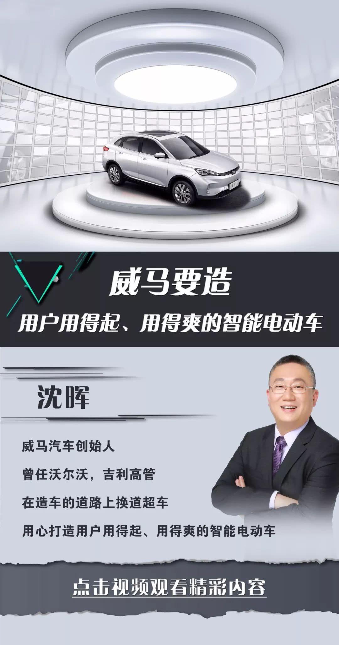 威马汽车董事长沈晖:威马要造用户用得起,用得爽的智能电动车