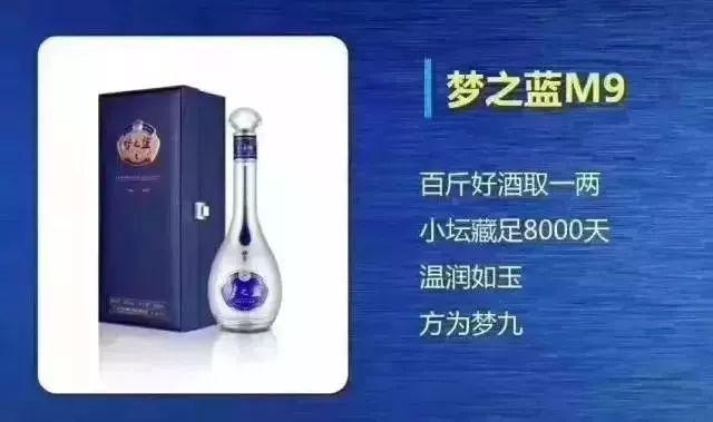 梦之蓝M9,为什么喝起来温润如玉?