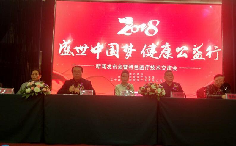 2018盛世中国梦健康公益行