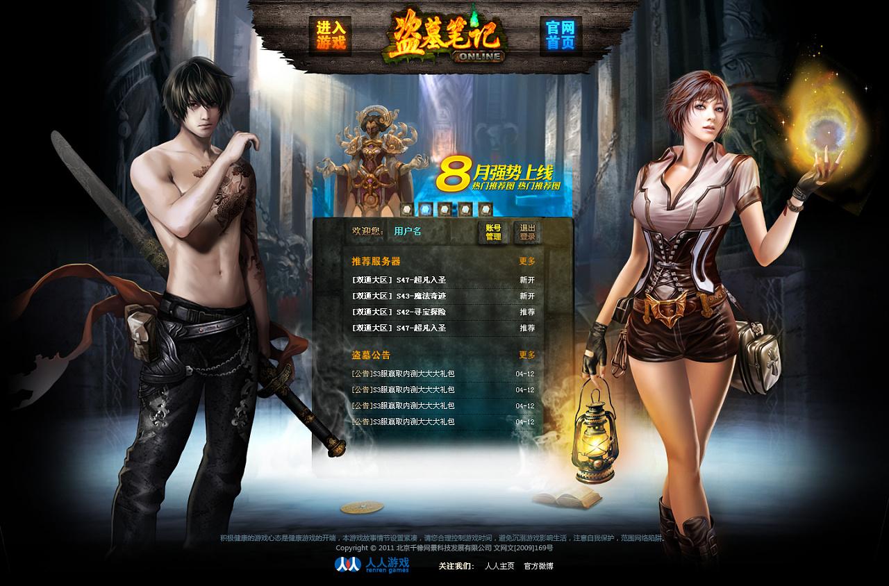 贪玩蓝月广告背景音乐解答及下载_07073游戏网