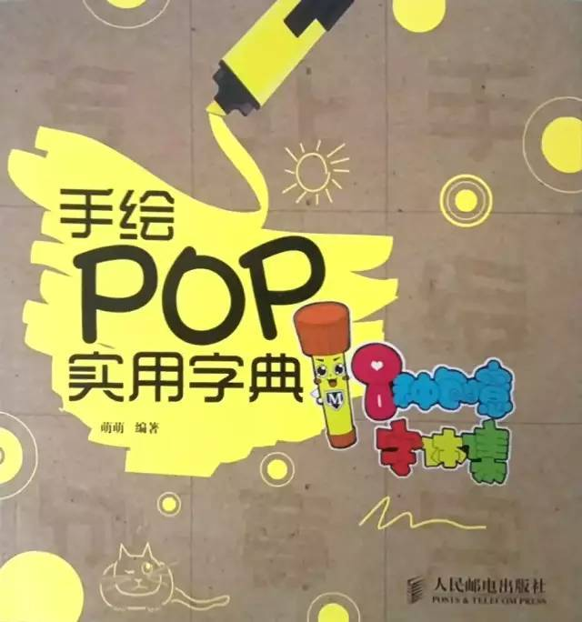 零售书籍推荐 手绘POP实用字典 8种创意字体集