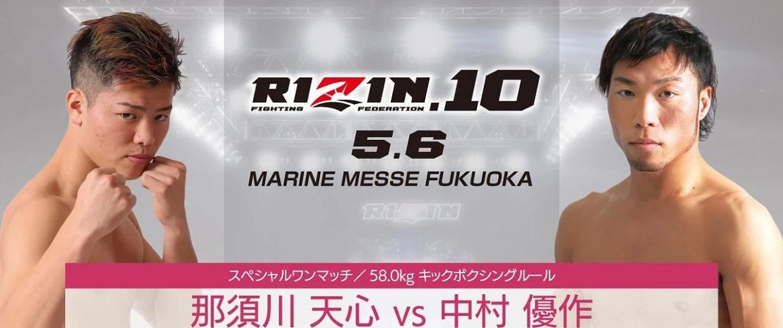 RIZIN 10对阵确定!日本神童那须川天心与张伟丽出战!