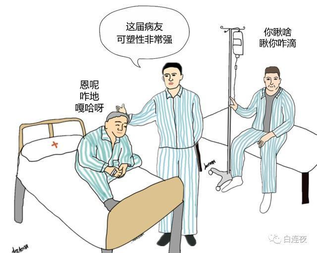 开心一刻|如果病房住了个东北人图片