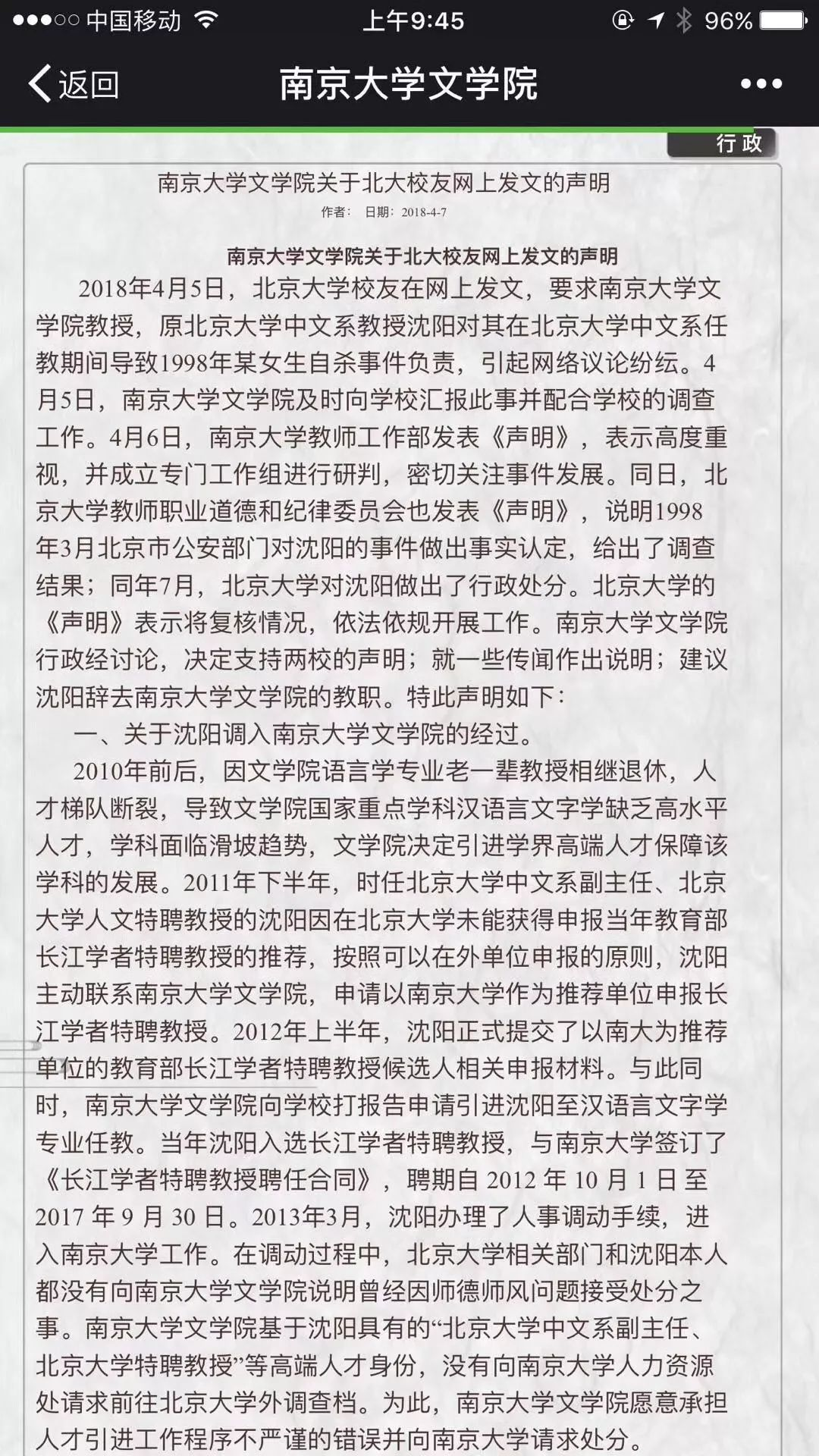 北大公布20年前对沈阳的处理决定:给予行政警告,未认定性侵