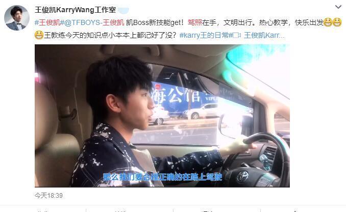 王俊凯提驾照喜圆开车梦 首秀驾车技术帅翻网友