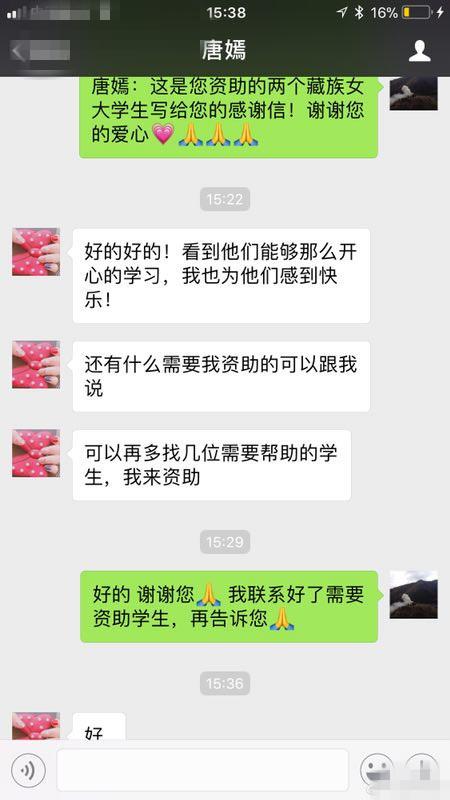 唐嫣被曝默默资助女大学生 低调做慈善却引发无名炮轰