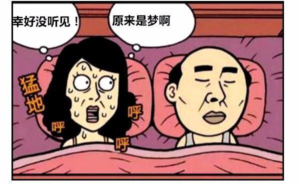 梦中惊醒_恶搞漫画:一家三口被同样的噩梦惊醒
